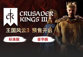 王国风云3正版预售开启