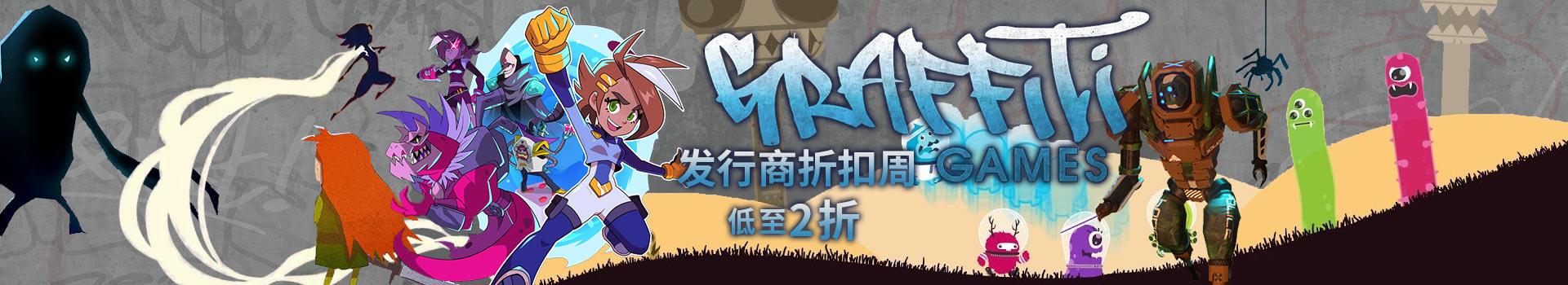 Graffiti Games发行商折扣周低至2折