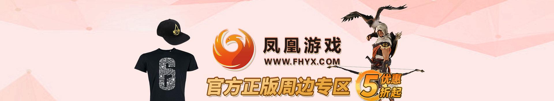 凤凰游戏官方正版周边专区5折优惠起