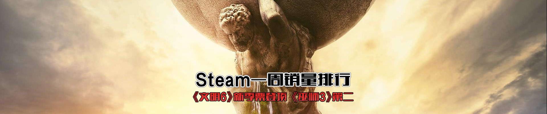 Steam周销量排行榜:《文明6》新季票连冠 《战锤:全面战争2》第二