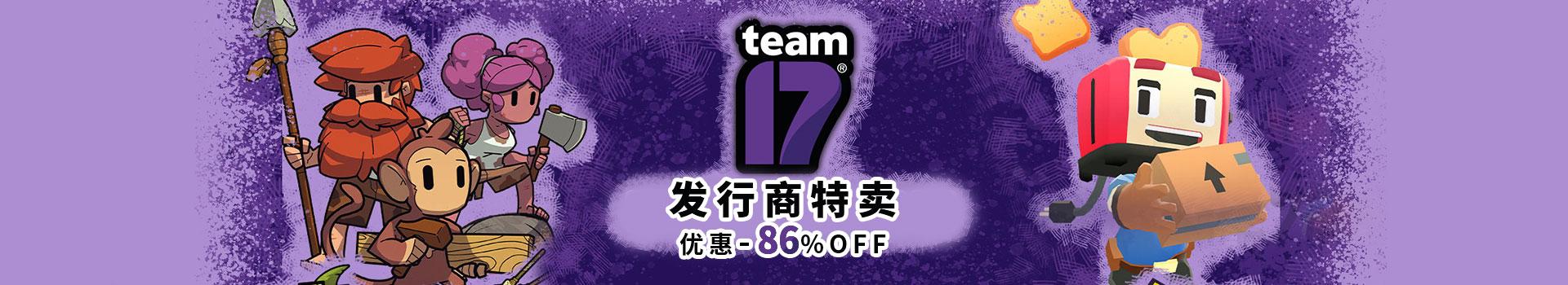 Team17专区发行商特卖