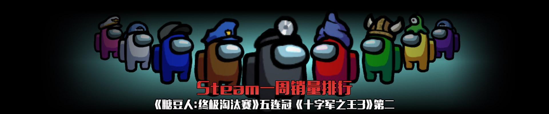 Steam周销量排行榜:《糖豆人:终极淘汰赛》六连冠 《Among US》第二