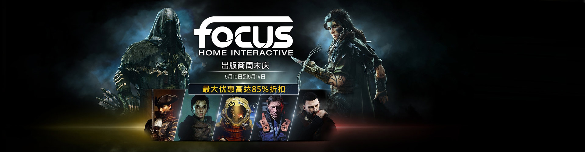 Focus出版商周末庆 最高优惠高大85%