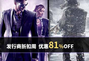 Deep Silver发行商折扣折 优惠81%OFF
