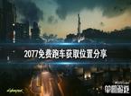 《赛博朋克2077》免费跑车在哪获得 免费跑车获取位置分享