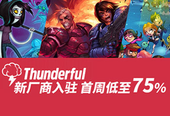 Thunderful新厂商入驻 首周低至75%