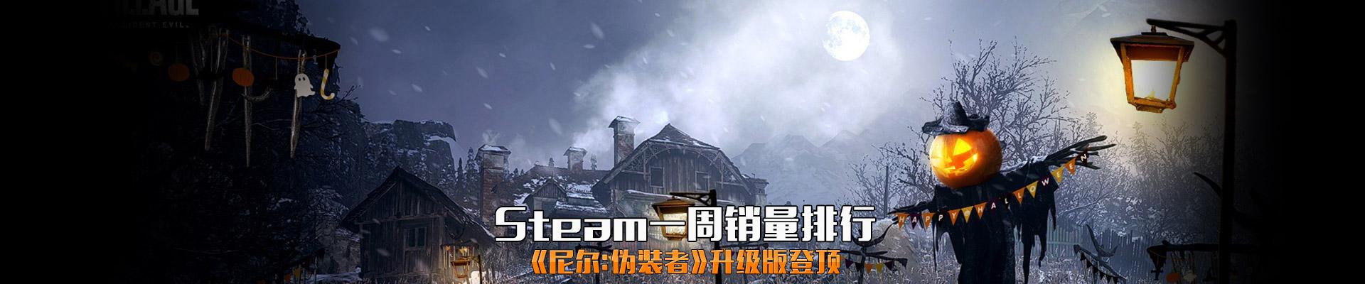 Steam一周销量排行榜:《生化危机8》登顶 《绿林侠盗》第二