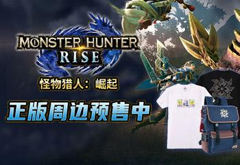 《怪物猎人:崛起》官方正版周边预售中
