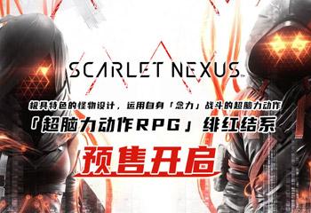 超脑力动作RPG《绯红结系》预售开启